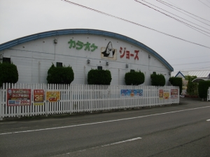 カラオケハウスジョーズ財光寺店