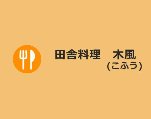 田舎料理木風(こふう)