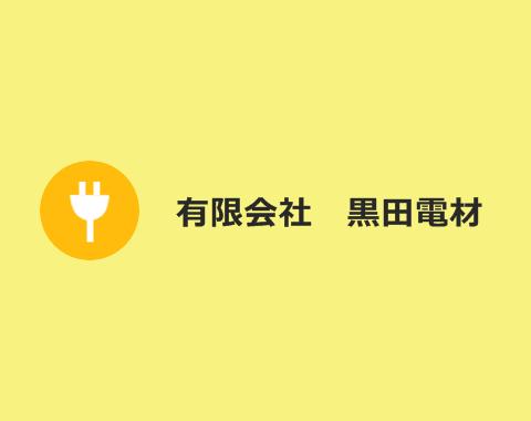有限会社黒田電材