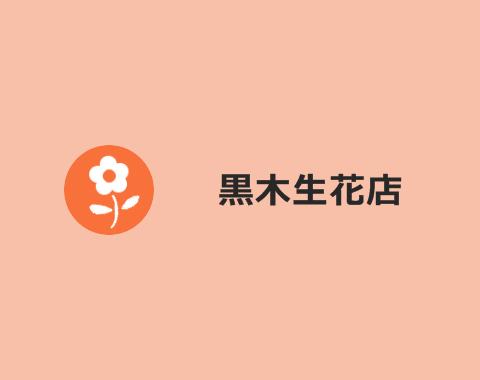 黒木生花店