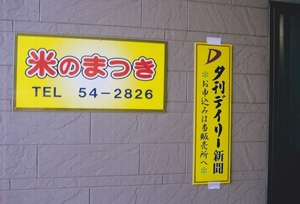 有限会社松木商店