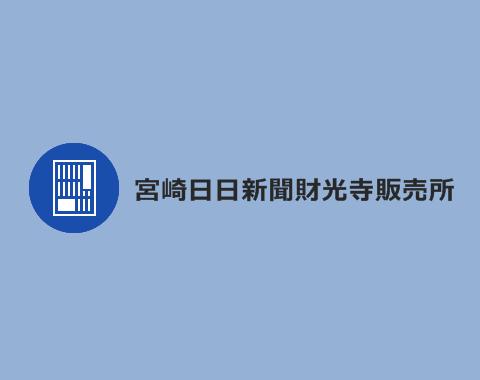 宮崎日日新聞財光寺販売所