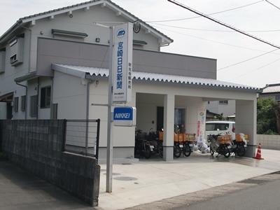 宮崎日日新聞 財光寺販売所