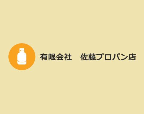 有限会社佐藤プロパン店