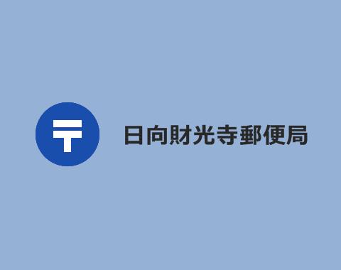 日向財光寺郵便局