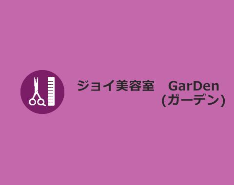 ジョイ美容室GarDen(ガーデン)