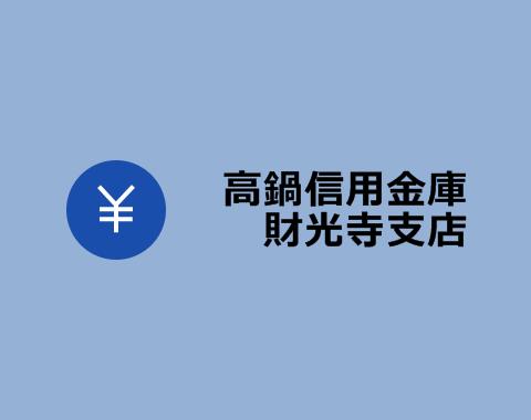 高鍋信用金庫財光寺支店